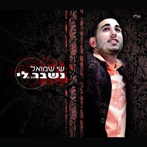 Shay Shmuel 歌手頭像