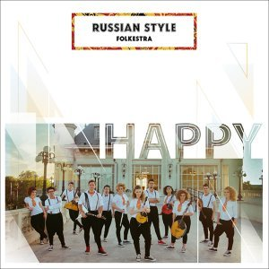 Russian Style Folkestra 歌手頭像