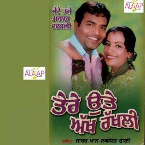 Sabar Khan, Lovejot Rani 歌手頭像