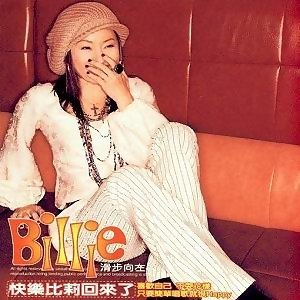 王雪娥 (Billie Wang) 歌手頭像