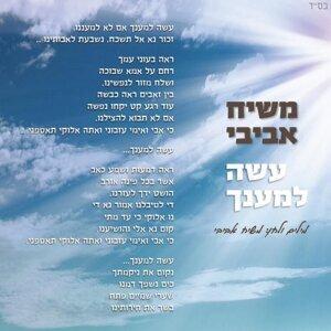 Meshiach Avivi 歌手頭像