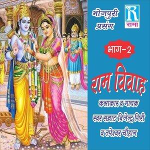 Vajinder Giri, Tapeshwar Chauhan 歌手頭像