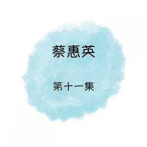 蔡惠英 歌手頭像
