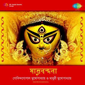 Gobinda Gopal Mukherjee, Madhuri Mukherjee 歌手頭像