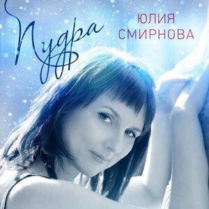 Юлия Смирнова 歌手頭像