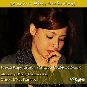 Ioulia Karapataki 歌手頭像