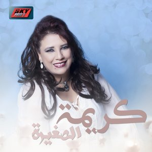 Karima Saghira 歌手頭像