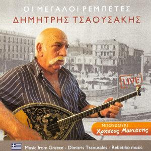 Δημήτρης Τσαουσάκης 歌手頭像
