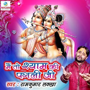 Ramkumar Lakkha 歌手頭像