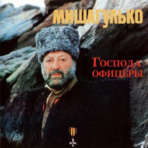Mikhail Gulko 歌手頭像