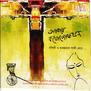 Debasish Chakroborty, Mahaswata Chakroborty, ChandanMajumder 歌手頭像