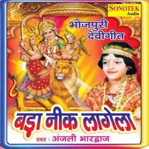 Anjali Bhardwaj, Ruchi Raj 歌手頭像