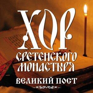 Сретенский хор Московский Сретенский монастырь 歌手頭像