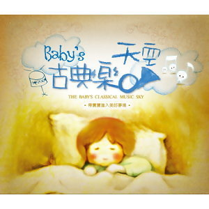 The baby's classical music sky (帶寶寶進入美好夢境)