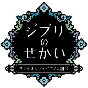 古舘由佳(ヴァイオリン)、金益研二(ピアノ)、大葉奏子(ピアノ) 歌手頭像