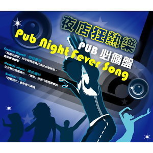 Pub Night Fever Song (夜店狂熱樂) 歌手頭像