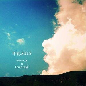 Future_K, U37大乐团 歌手頭像