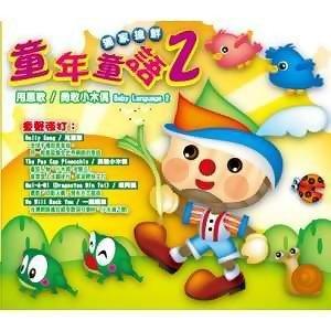 Baby Language (童年童語) 歌手頭像