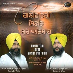 Bhai Manjit Singh Ji Paras, Bhai Gurbaz Singh Ji Paras 歌手頭像