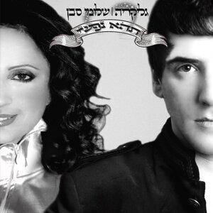 Glikeria, Shlomi Saban 歌手頭像