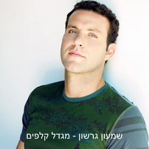 Shimon Gershon 歌手頭像