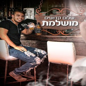 Shalom Kedoshim 歌手頭像