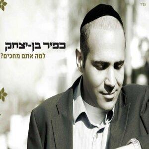 Kfir Ben Itzhak 歌手頭像
