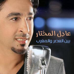 Adel Al Mukhtar 歌手頭像