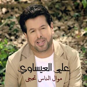 Ali Al Isawi 歌手頭像