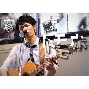 tomoho arima 歌手頭像