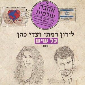 Liron Ramati, Adi Cohen 歌手頭像