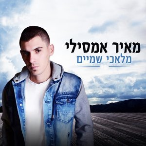 Meir Amsili 歌手頭像