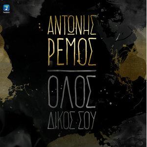 Antonis Remos 歌手頭像