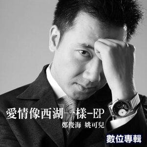 鄭俊海+姚可兒 歌手頭像