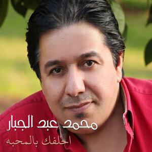 Mohammad Abdul Jabbar 歌手頭像