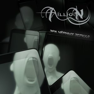 Aillion