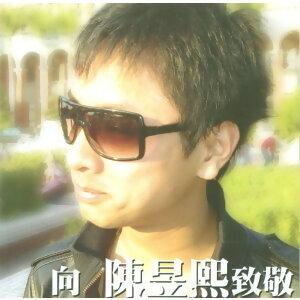 陳昱熙 歌手頭像