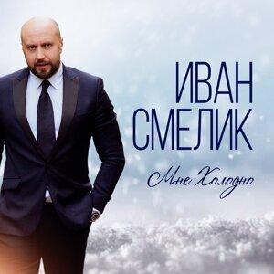 Иван Смелик 歌手頭像