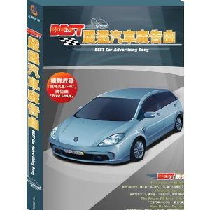 The Best Car Advertising Song (嚴選汽車廣告曲) 歌手頭像