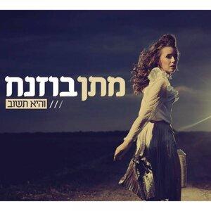 Matan Boznach 歌手頭像