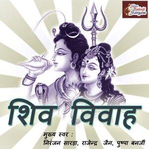 Niranjan Sarda, Rajender Jain, Pushpa Banerjee 歌手頭像