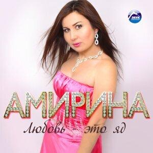 Амирина