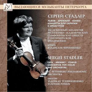 Сергей Стадлер 歌手頭像