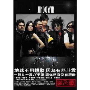 筋斗雲樂隊 (Jindowin) 歌手頭像