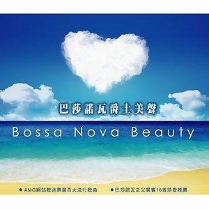 Bossa Nova Beauty (巴莎諾瓦爵士美聲) 歌手頭像