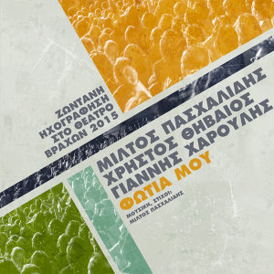 Miltos Pashalidis, Christos Thivaios, Giannis Haroulis 歌手頭像