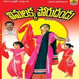 Vimalakka, Garjana, Prasad 歌手頭像