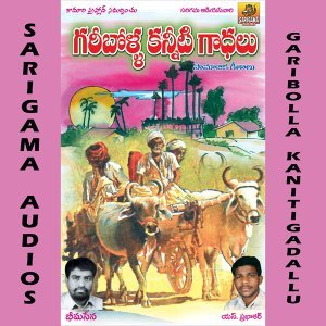 Prabakar, Bheem Sena, Rama Devi 歌手頭像