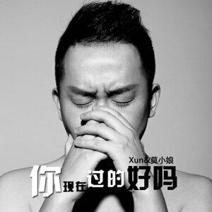 Xun, 莫小娘 歌手頭像