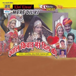 Mangal Singh, Nilu Rangili, Devram Gujjar 歌手頭像